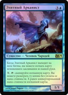 R MTG Magic - SP M14 Elite Arcanist