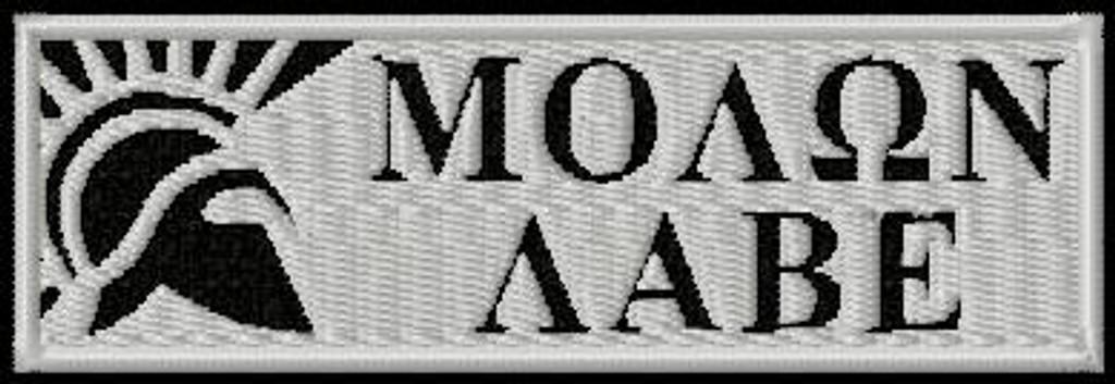 Molon Labe Patch Spartan 2x4 Reversed Black