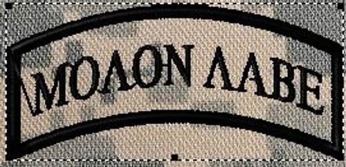 Molon Labe VELCRO® Brand Patch ACU
