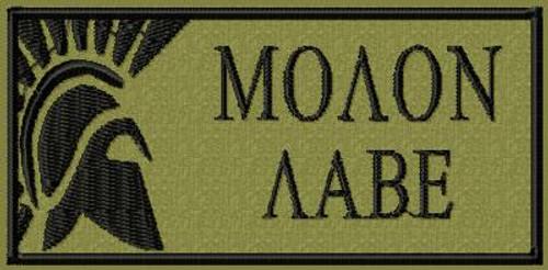 Molon Labe Patch Spartan 2x4 OD