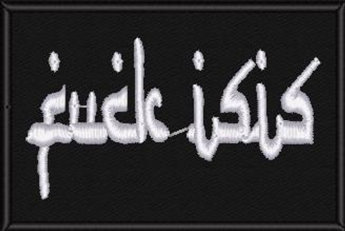 Arabic Style fuck ISIS morale patch