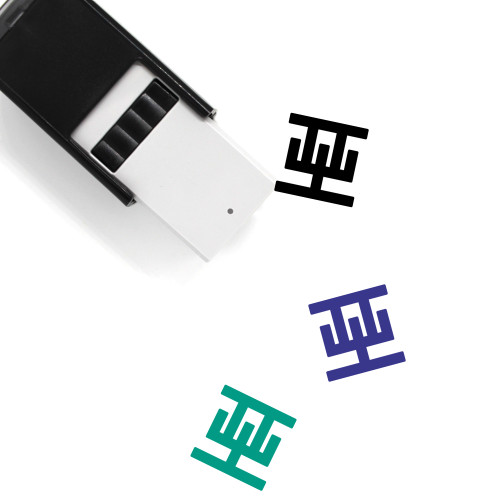 Standard Of Quality Self-Inking Rubber Stamp No. 4