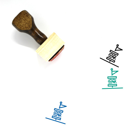 Appetizer Wooden Rubber Stamp No. 6