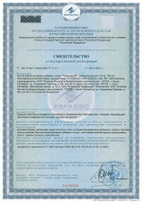 TIMUSAMIN certificate
