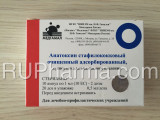 ANATOXIN STAPHYLOCOCCUS PURIFIED ADSORBED pack