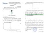 GETROPIN certificate