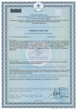 KORAMIN certificate