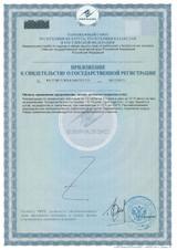 EPIPHAMIN certificate