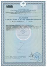 GEPATAMIN certificate