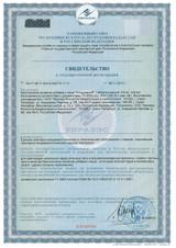 HONDRAMIN certificate