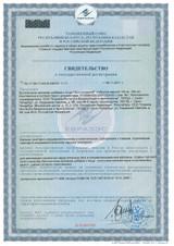PROSTALAMIN certificate