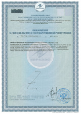 PANCRAMIN certificate