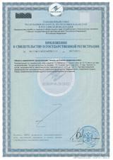 RENISAMIN certificate