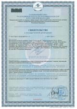SUPRENAMIN certificate