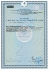 VASALAMIN certificate