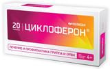 Cycloferon Acetrizoic Acid Meglumine