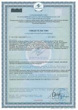 CEREBRAMIN certificate
