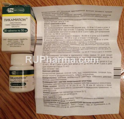 PICAMILON® (Nicotinoyl-GABA, Pycamilon) 30 tabs/pack, 50 mg/tab