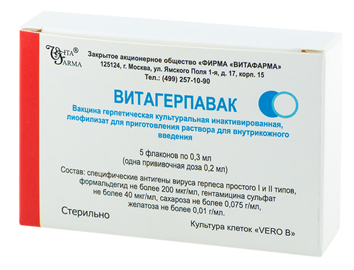 VITAHERPAVAC® (Anti Herpes Vaccine) 5 amps, 0,3 ml/amp
