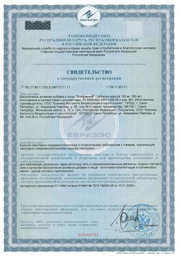 EPIPHAMIN®, (Endocrine bioregulator) 40 tabs, 155 mg