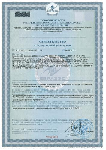 HONDRAMIN®, (Cartilage tissue regulator) 40 tabs, 155mg