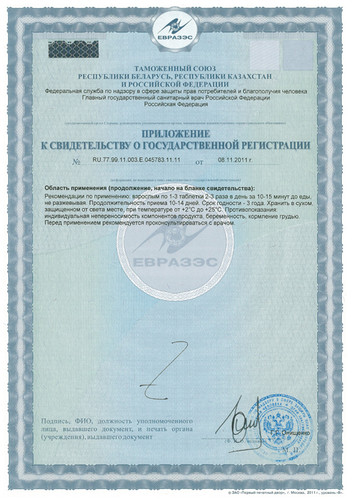 OPHTALAMIN certificate