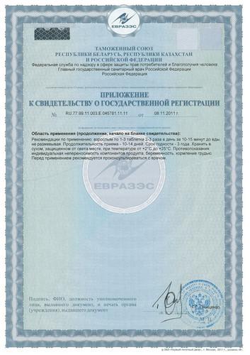 PROSTALAMIN®, (Prostate bioregulator) 40 tabs, 155 mg