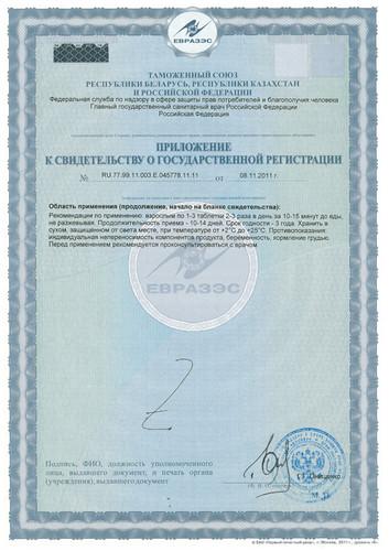 TESTALAMIN®, (Sperm bioregulator) 40 tabs, 155 mg/tab