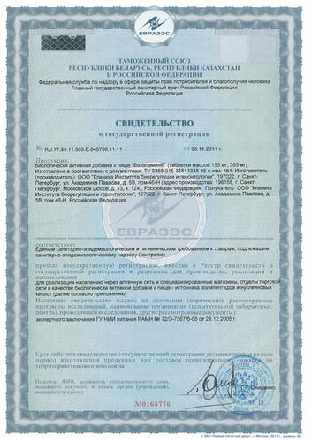 VASALAMIN®, (Vessels bioregulator) 40 tabs, 155 mg/tab