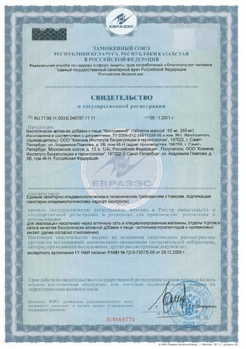 VENTRAMIN certificate