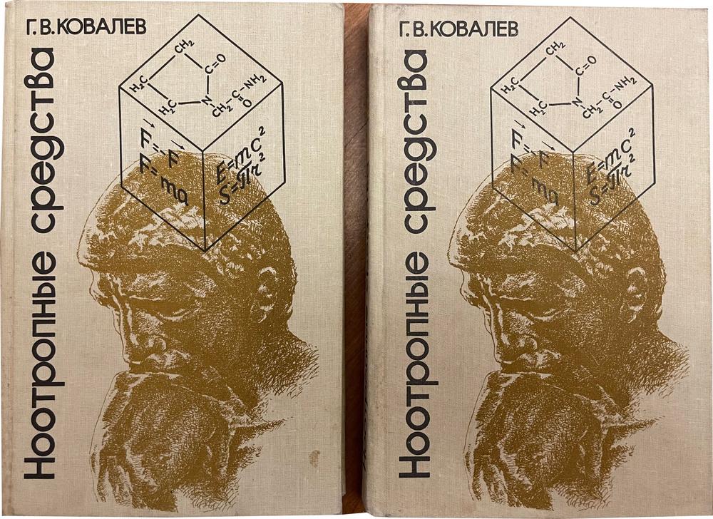 nootropics-kovalev-book-special-offer.jpg