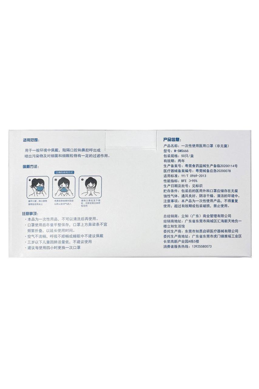 Image of back of Single Use Surgical Masks box.
