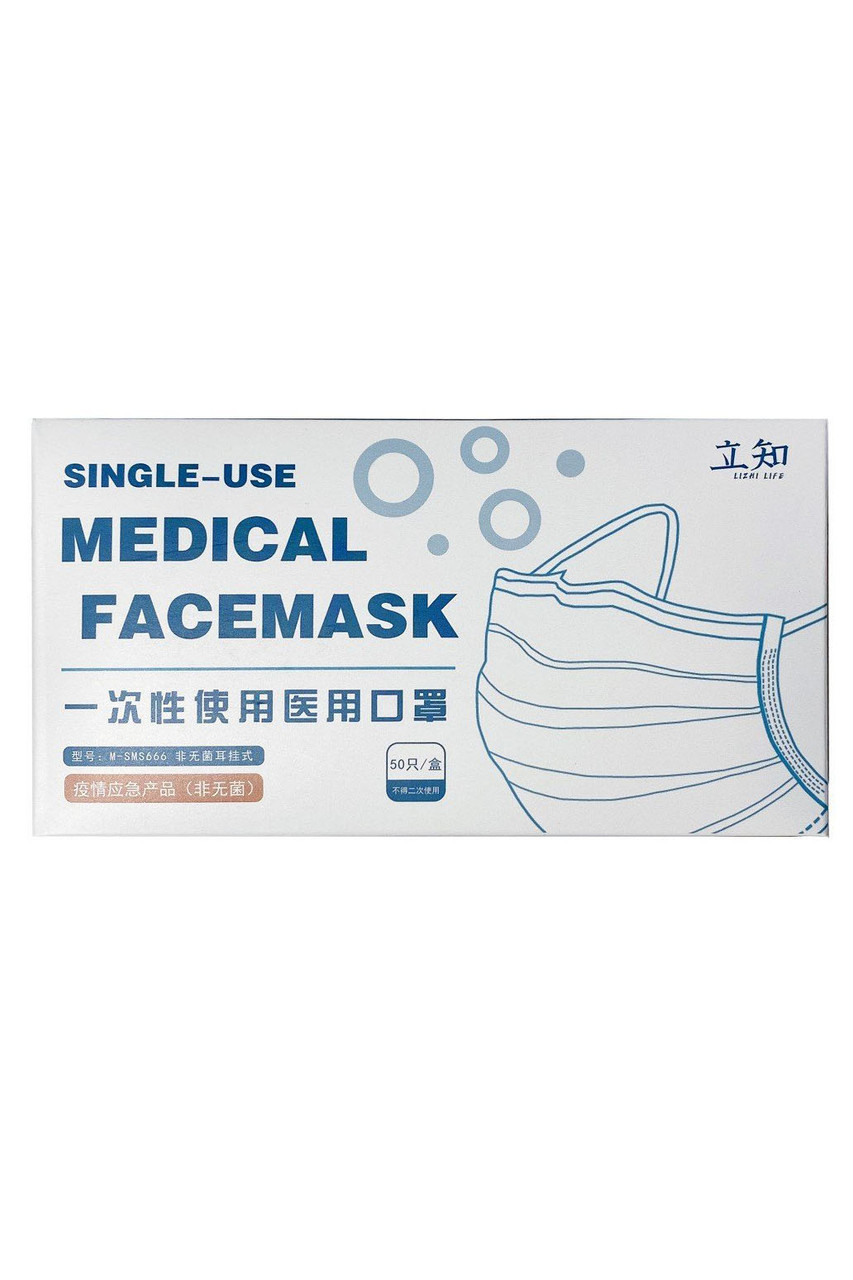 Front on image of of Single Use Surgical Masks box.