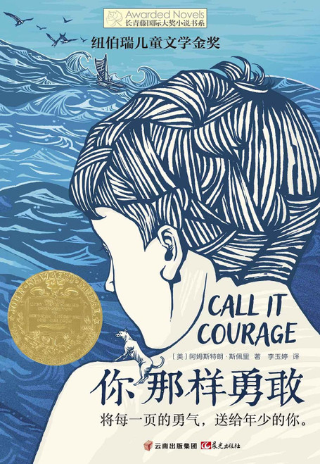 Call It Courage---你那样勇敢