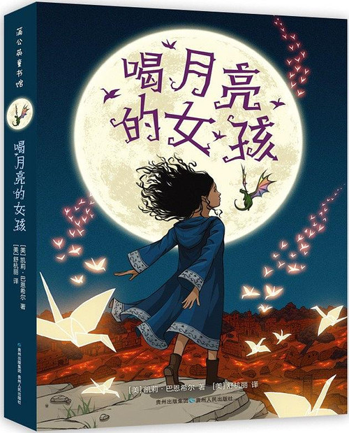 The Girl Who Drank the Moon---喝月亮的女孩