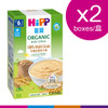 HiPP 喜寶有機米糊 - 多穀物 (200克) 2盒裝 | HiPP Cereal Pap - 100% Multi Grain (200g) 2pcs  package