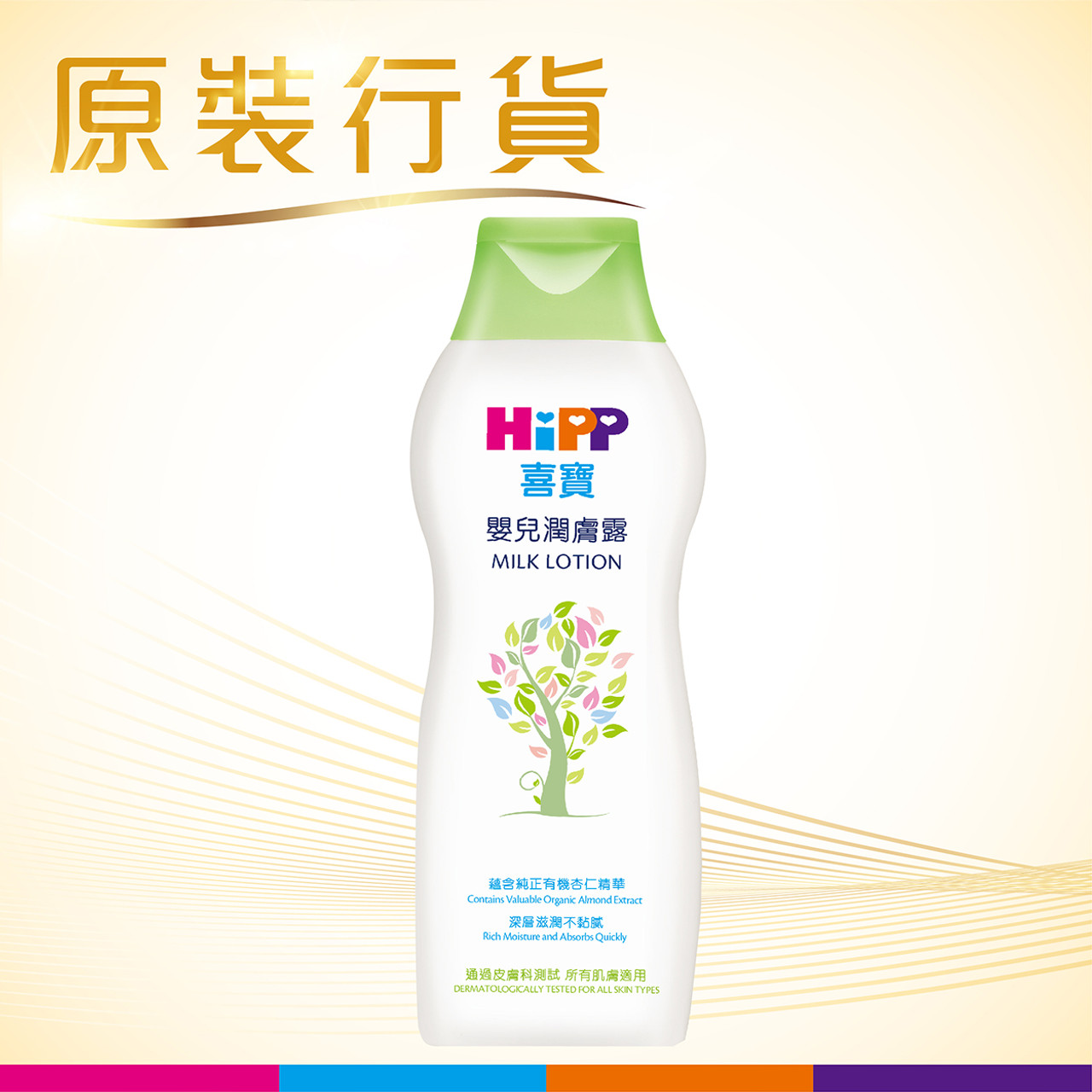 HiPP Milk Lotion 350ml (Photo for reference only) | HiPP 喜寶嬰兒潤膚露 350毫升 (圖片只供參考)