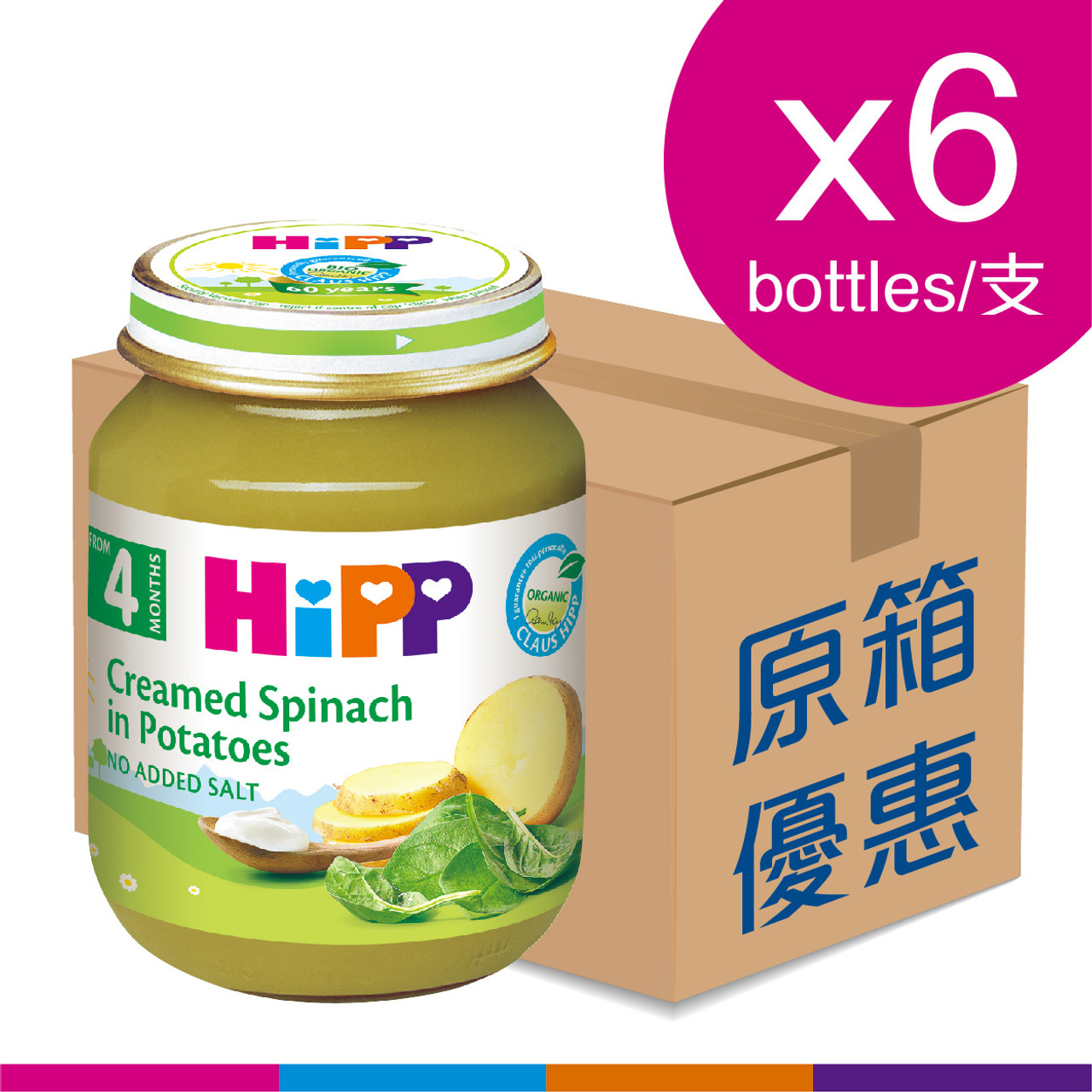 HiPP 喜寶有機忌廉菠菜馬鈴薯 (125克) 6樽裝 (圖片只供參考) | HiPP Organic Potatoes with spinach and vegetables (125g) 6 pcs package (Photo for reference only)
