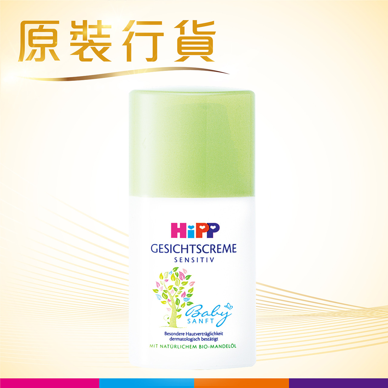HiPP Babysanft Face Cream 50ml (Photo for reference only)  | 喜寶嬰兒保濕面霜 50毫升 (圖片只供參考)
