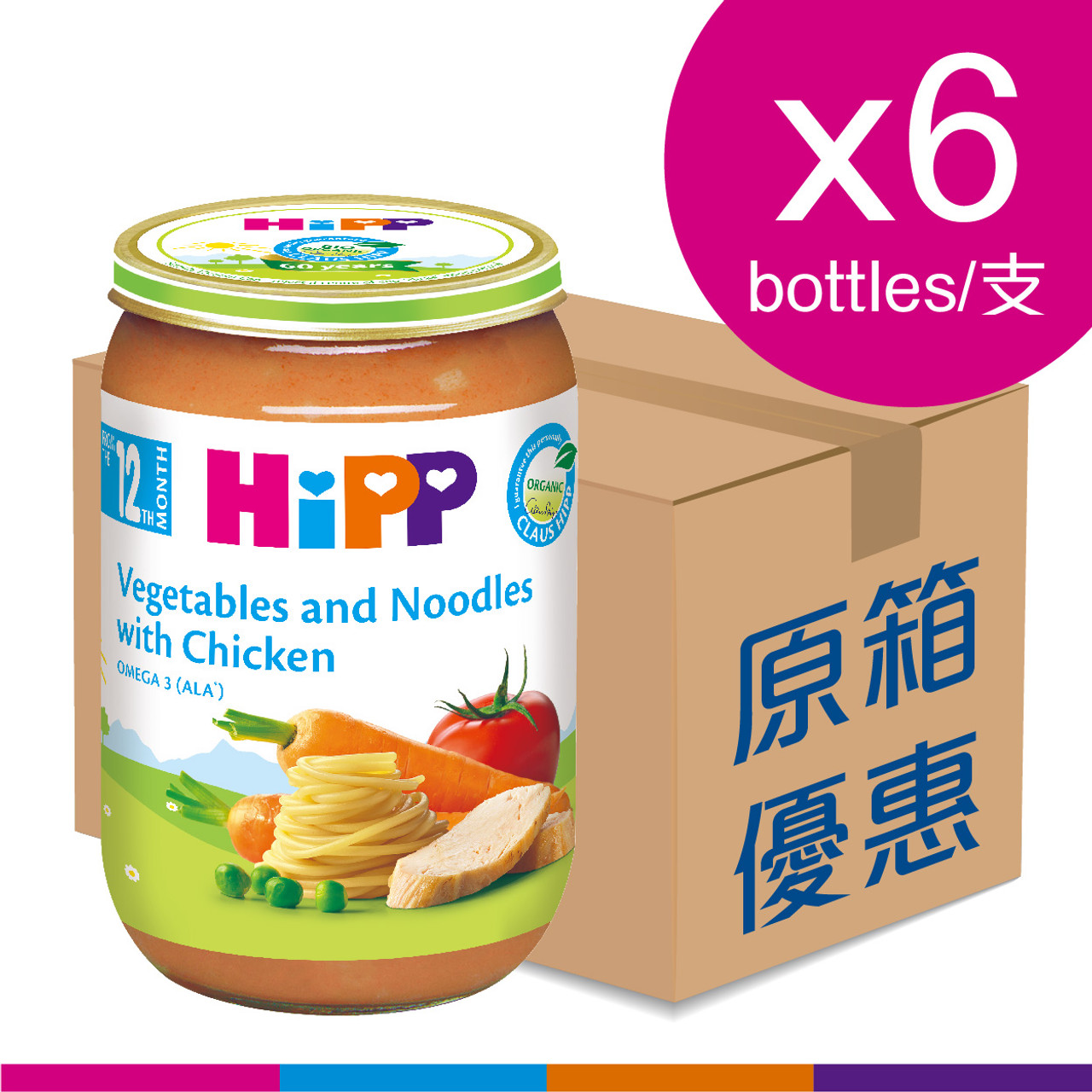 HiPP 喜寶有機蔬菜雞肉伴麵條 (220克) 6樽裝(圖片只供參考) | HiPP Vegetables and Noodles with Chicken (220g) 6 pcs package (Photo for reference only)