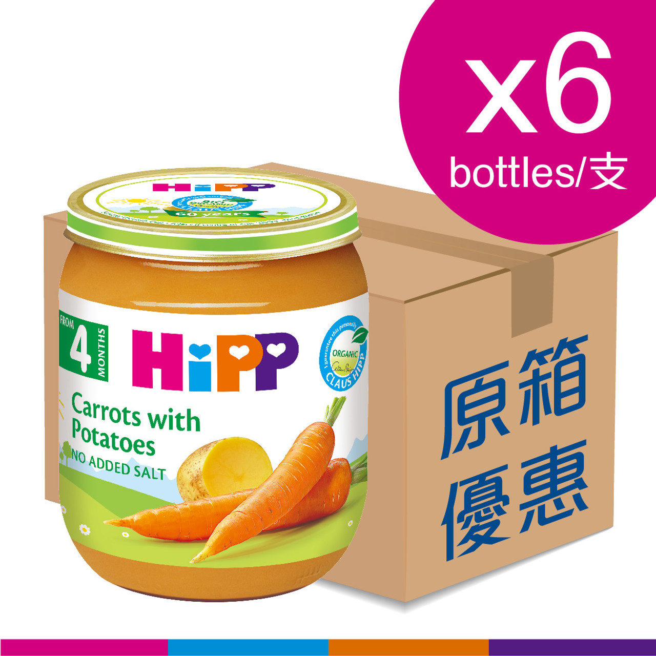 HiPP 喜寶有機胡蘿蔔馬鈴薯 (125克) 6樽裝(圖片只供參考) | HiPP Organic Baby Carrots with Potatoes (125g) 6 pcs package (Photo for reference only)