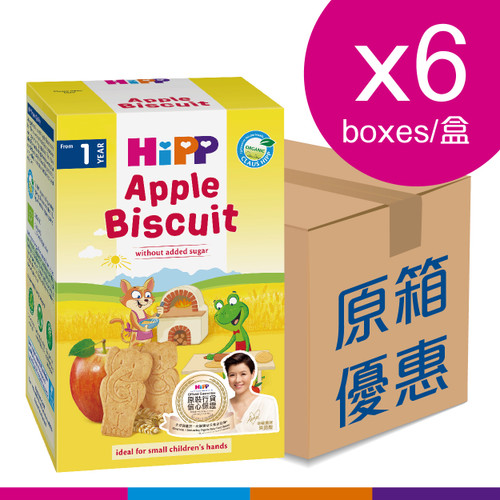 HiPP 喜寶有機蘋果餅乾 (150克 x 6盒)(圖片只供參考) | HiPP Apple Biscuit for Toddlers (150g x 6 pcs)(Photo for reference only)