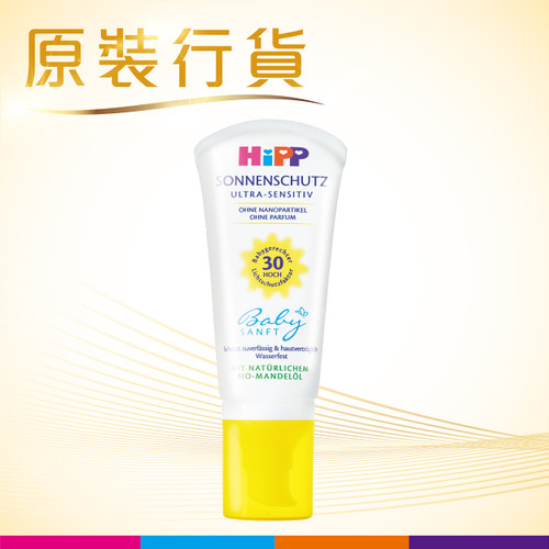 HiPP Babysanft Sun Protection 50ml (Photo for reference only) | HiPP 喜寶防曬乳50毫升 (圖片只供參考)