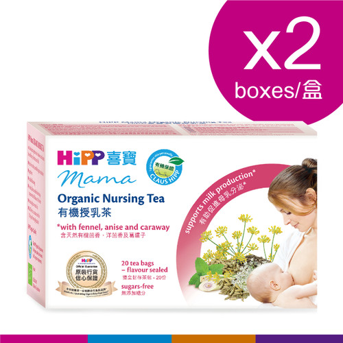 HiPP 喜寶有機授乳茶(30克) 2盒裝 (圖片只供參考) | HiPP Organic Nursing Tea (30g) 2 pcs package (Photo for reference only