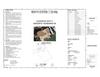 solar permit plan cover sheet