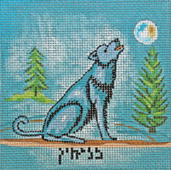 MS119 BENJAMIN -- wolf 4 x 4 18 Mesh TRIBE OF ISRAEL WITHOUT HEBREW NAME Marcia Steinbock
