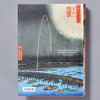 Back of book Hiroshige: One Hundred Famous Views of Edo