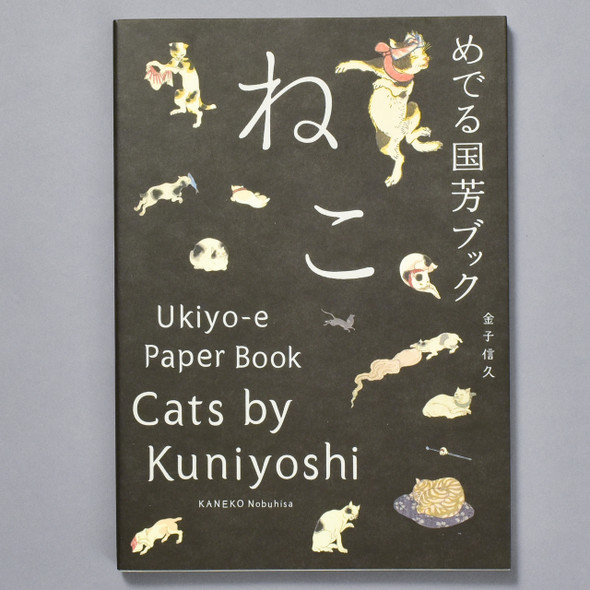 Front of book Cats by Kuniyoshi: Ukiyo-e Paper Book