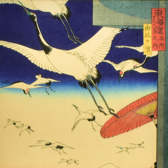 Yoshitoshi: The Twelfth-Century Shogun Minamoto Yoritomo Releasing a Thousand Cranes at the Beach at Yuigahama Archival Poster - detail