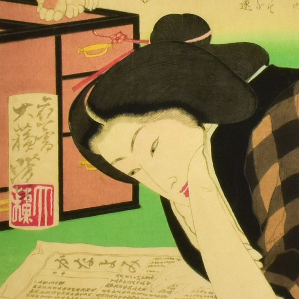 Yoshitoshi: I Want to Cancel My Subscription (Woman Reading a Newspaper) Archival Poster - detail
